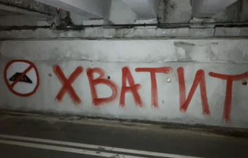 «Ненависть к усатому узурпатору громыхает в каждом уголке Беларуси»