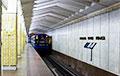 Пассажир упал под поезд на станции метро «Площадь Якуба Коласа»