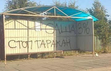 «Стоп таракан!» и 3%: Белорусы выражают свой протест с помощью граффити
