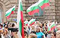В Болгарии протестующие заблокировали центр Софии
