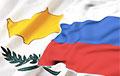 Россия выходит из соглашения с Кипром о двойном налогообложении