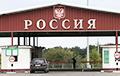 Расейскія памежнікі сталі выдаваць мікрапрапускі сваім грамадзянам для ўезду ў Беларусь