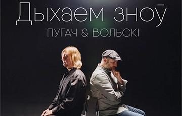 Владимир Пугач и Лявон Вольский выпустили песню «Дыхаем зноў»