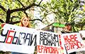 Под белорусским посольством в Киеве прошла яркая акция протеста