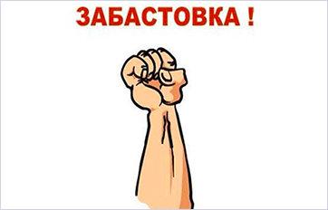 Telegram-каналы: Начинаем всеобщую забастовку!