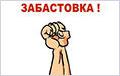 Тэлеграм-каналы: Прадаўжаем агульнанацыянальны страйк!