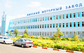 Минский моторный завод присоединился к Всебелорусской забастовке