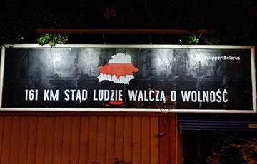 В Варшаве появились билборды о Беларуси