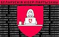 Белорусские киберпартизаны: «Тихари» не пройдут нашу проверку