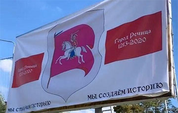 В Речице на день города вывесили огромный бело-красно-белый баннер
