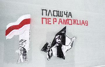 В Минске появились площадь Правды и площадь Победителей
