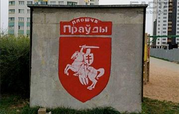 В Минске появилась «площадь Правды» и «площадь Победителей»