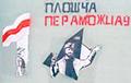 New Beautiful Murals Appeared In Belarusian Streets