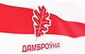 """Minsk Dambrouka Issued """"White Card"""" For Lukashenka"""