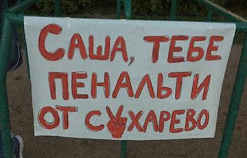 «Саша, тебе пенальти от Сухарево!»