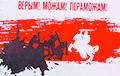 """""""Mural for Inspiration"""" Appears in Minsk"""