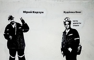 В Минске появились муралы с героями нашего времени
