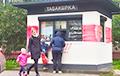 Бело-красно-белая «Табакерка» с надписью «Жыве!» появилась в Жодино
