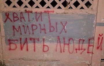 Партизаны Лиды передали «привет» карателям