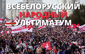 Revolutionary Yards Recorded Video About People's Ultimatum To Lukashenka