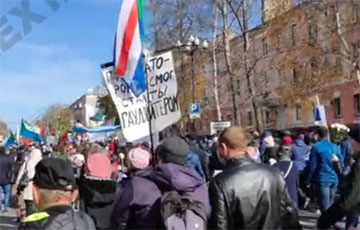 «От Хабаровска до Бреста диктатуре нету места!»