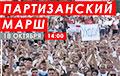 Сегодня в Беларуси пройдет Партизанский марш