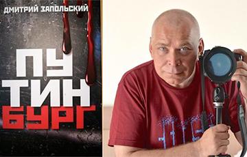 «Путинбург»: хроники мафиозного государства