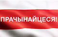 «Просыпайтесь!»: жители революционной Степянки сняли мощное видео