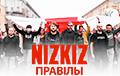 Группа «Nizkiz» выпустила клип про протестующий Минск
