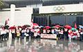 У штаб-квартиры МОК прошел пикет в поддержку белорусских спортсменов