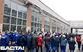 "Minsk Plant ""Atlant"" Joined Strike"