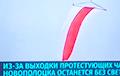 Национальный флаг в Новополоцке вызвал панику у лукашистов