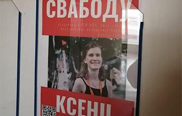Студенты БГУФК провели партизанскую акцию