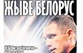 «Жыве белорус»: необычная обложка российской спортивной газеты