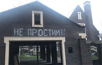 На доме члена ОПГ Лукашенко Баскова появилась надпись «Не простим!»