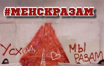 «Мы вместе!»: свободная Масюковщина вышла на акцию протеста