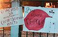 Партизаны Велозавода провели акцию солидарности с медиками