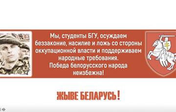Студенты БГУ проводят акции протеста даже на «удаленке»