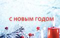 Легендарны гурт TOR BAND павіншаваў беларусаў з Новым годам