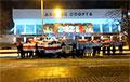 Минчане вышли протестовать ко Дворцу спорта