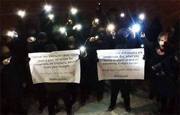 Партизаны свободного Запада вышли на акцию в поддержку Игоря Лосика