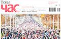 Салідарнасць з газетай «Новы час»