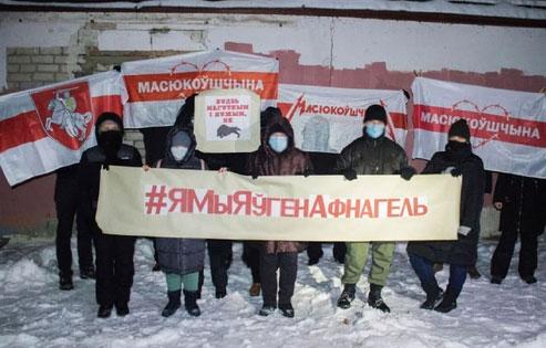 Жители Масюковщины поддержали Евгения Афнагеля