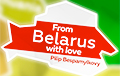 "Pilip Bespamylkovy Recorded a New Song ""From Belarus With Love"""