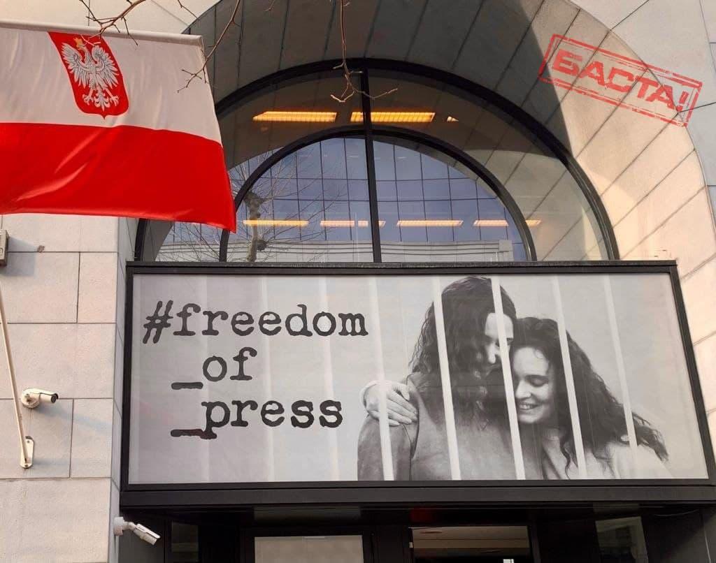 В центре Брюсселя вывесили баннер в поддержку белорусских журналисток1