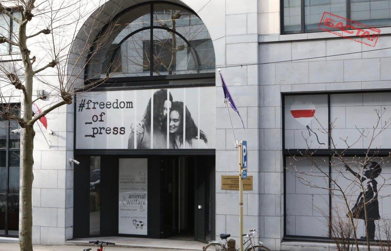 В центре Брюсселя вывесили баннер в поддержку белорусских журналисток2