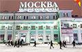 Тест на ковид не проверяют, иностранцев на границе высаживают: белорус проехал на поезде из Минска в Москву и обратно