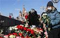 К мемориалу Бориса Немцова в Москве пришли более 9 тысяч человек