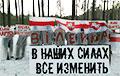 Жыхары Вілейкі: У нашых сілах усё змяніць!