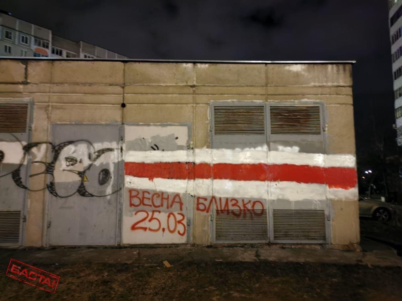 Белорусы активно готовятся к 25-ому марта5